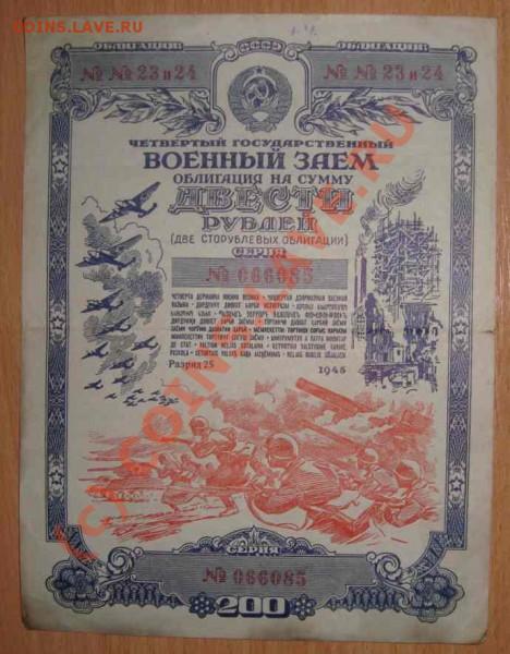 Облигации 5 шт. до 5.05.2010 г. - четвертый государственный военный заем 200 руб. 1945 г.