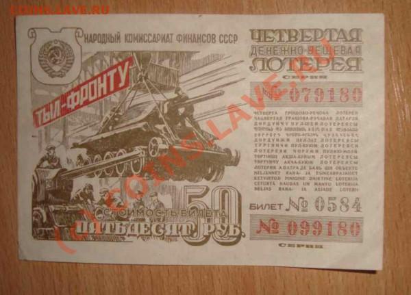 Облигации 5 шт. до 5.05.2010 г. - четвертая денежно-вещевая лотерея 50 руб.(тыл фронту)