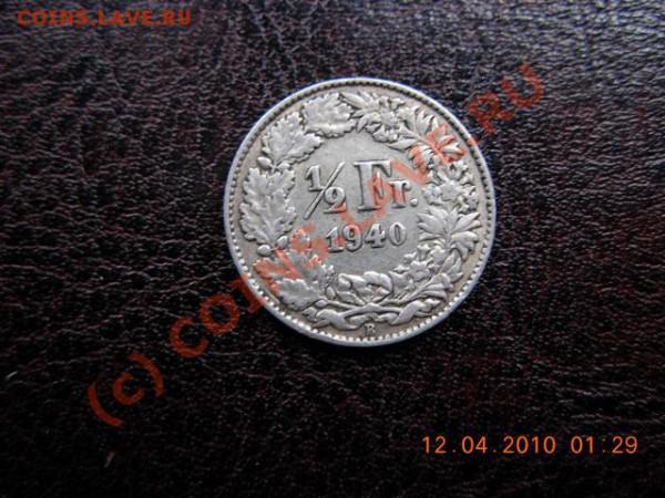 2 франка 1940г.до 5.05.10(22-00) - DSCN1573