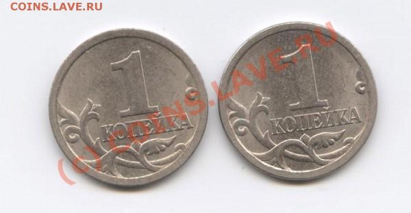 Копейки 03 - 2003