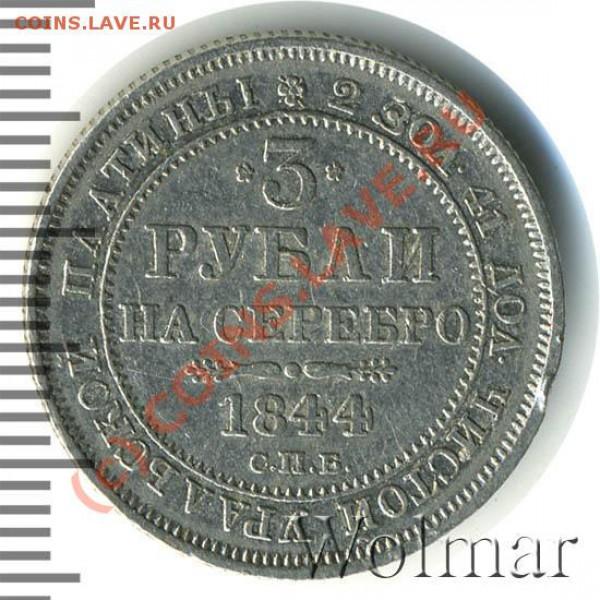 3 рубля 1844 год (Pt) - оцените - Пт44