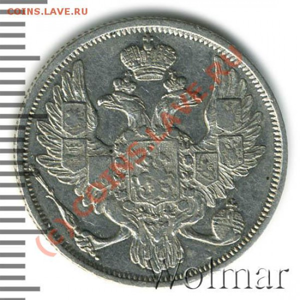 3 рубля 1844 год (Pt) - оцените - Пт44а