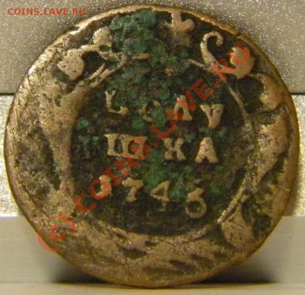 4 коп 1870, полушка 1746, деньга 17?? - 1746