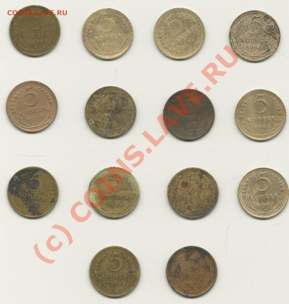 14 пятаков СССР до 1957 года до 3.05.2010 в 22.00 МСК - Изображение 011