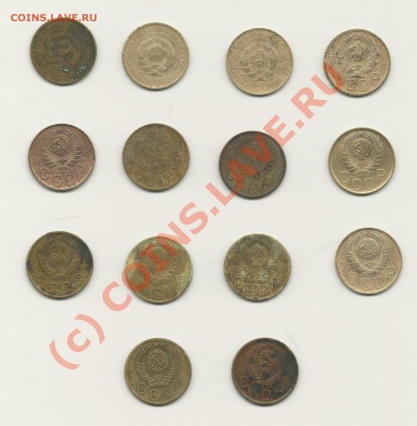 14 пятаков СССР до 1957 года до 3.05.2010 в 22.00 МСК - Изображение 012