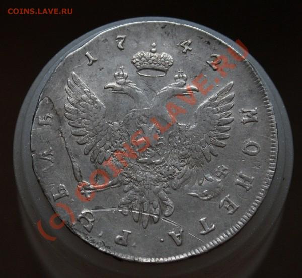 Рубль 1743, предпродажная оценка - 2