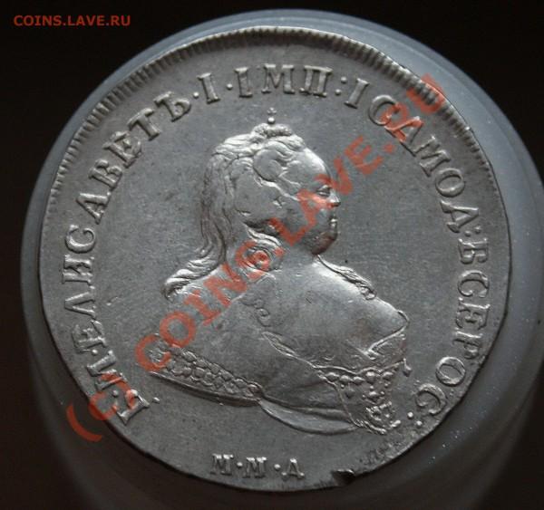 Рубль 1743, предпродажная оценка - 1