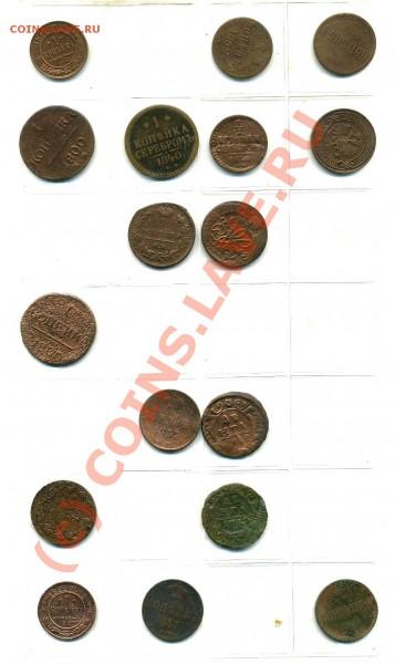 Копейки,деньги,грош 1800-1923 прошу помощи в оценке и совет. - img926