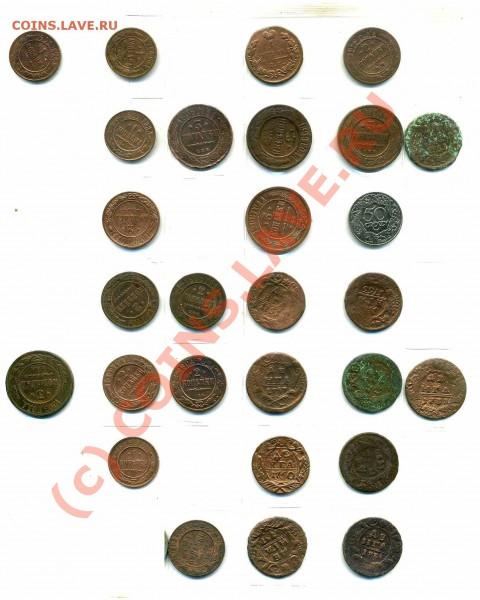 Копейки,деньги,грош 1800-1923 прошу помощи в оценке и совет. - img925-1