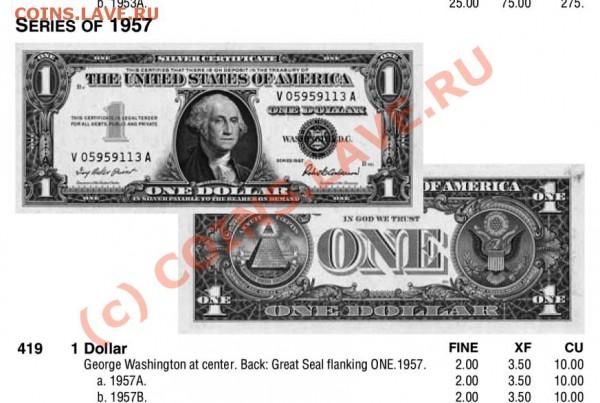 боны 1935 и 1957 годов номиналом 1 доллар - SC WPM General 12th Edition_01