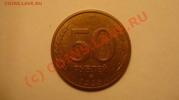 50 рублей 1993 г. Лмд Магнит раскол ?! - DSC01688.JPG