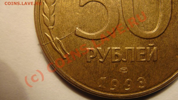 50 рублей 1993 г. Лмд Магнит раскол ?! - DSC01690.JPG