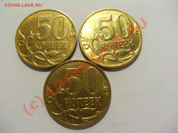 50 копеек 2008 м шт.3.3Д (3 шт) до 03.05.2010 21:00 МСК - CIMG0380.JPG