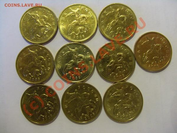 50 копеек 2008 м шт.1А (10 шт) лимонный цвет до 03.05.2010 - CIMG0256.JPG