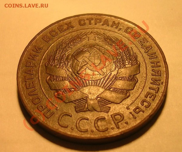 5 копеек 1924 Сохран!!! до 04.05. 21.00 по мск - DSCN1508.JPG