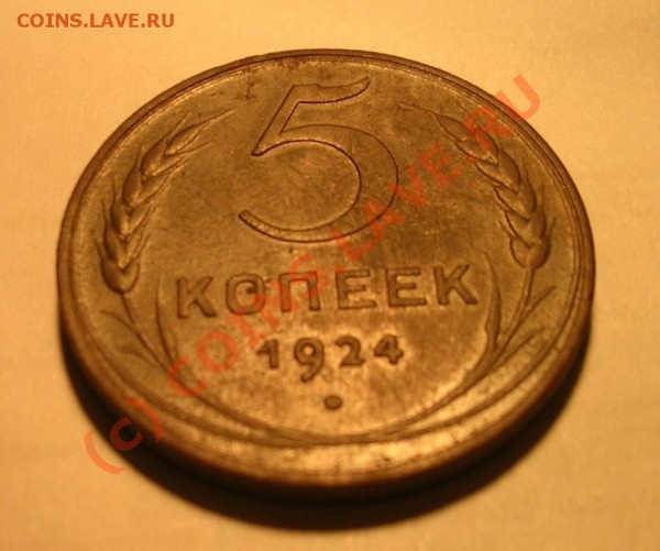 5 копеек 1924 Сохран!!! до 04.05. 21.00 по мск - DSCN1507.JPG