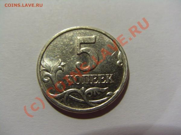 5 копеек 2005 м шт.Б до 03.05.2010 21:00 МСК - CIMG0369.JPG