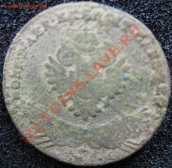 1 грош 1794 арматура - IMG_4850