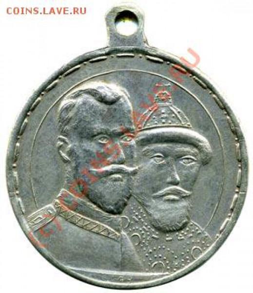 Медаль 300 лет династии  Романовых. - dr45a