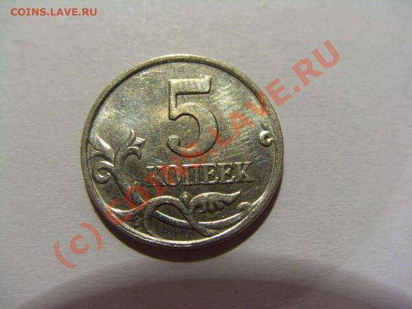 5 копеек 2007 м шт.1.12Б до 03.05.2010 21:00 МСК - CIMG0394.JPG