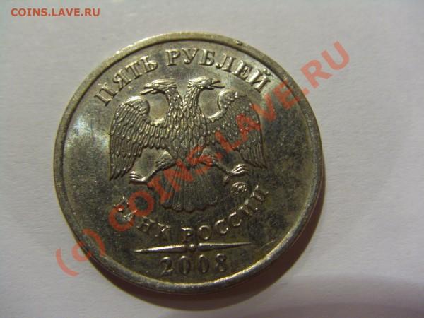 5 рублей 2008 ММД шт.1.3 до 03.05.2010 21:00 МСК - CIMG0366.JPG