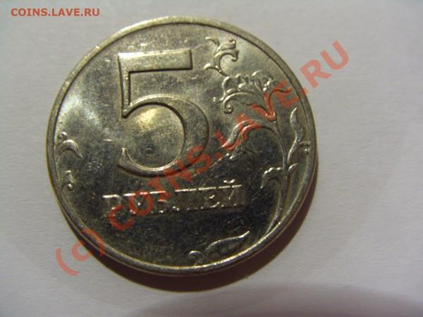 5 рублей 2008 ММД шт.1.3 до 03.05.2010 21:00 МСК - CIMG0364.JPG
