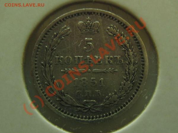 5 копеек 1851 СПб ПА - IMG_1318_thumb
