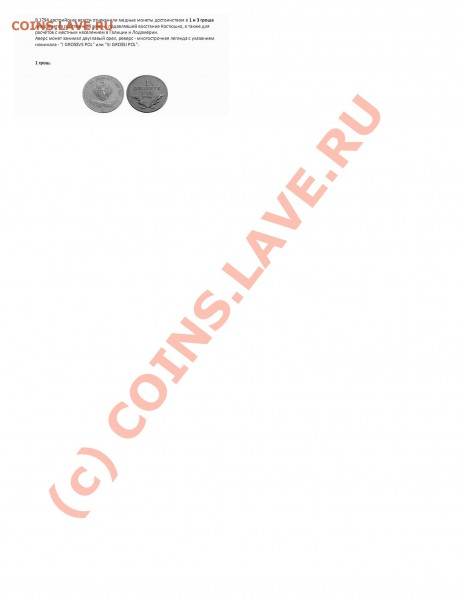1 грош 1794 арматура - 01.05.10