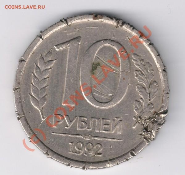 10 рублей 1992 года - что за брак ? - сканирование0001
