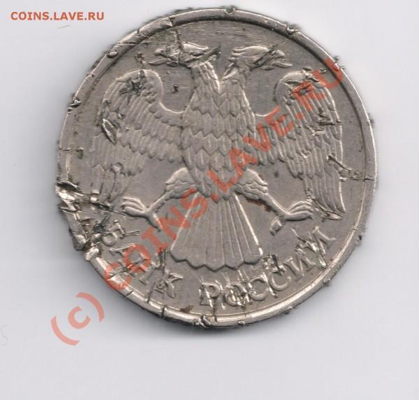 10 рублей 1992 года - что за брак ? - сканирование0002