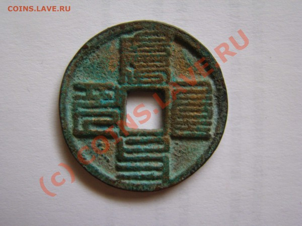Предположительно старая Монголия. - DSC01487_1.JPG