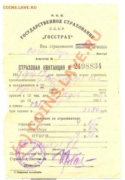 2 старых докумена ( с1 рубля)__________до 05.05.2010 - страх