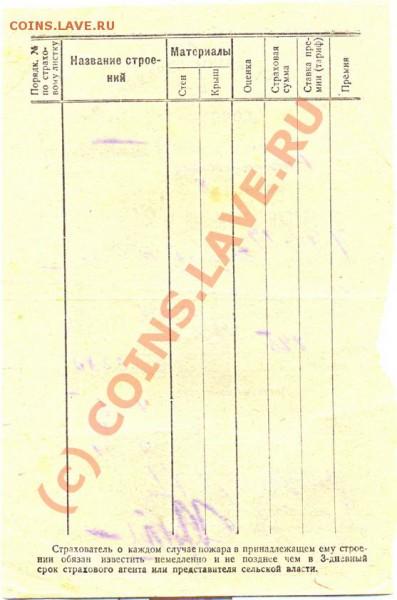 2 старых докумена ( с1 рубля)__________до 05.05.2010 - стра1