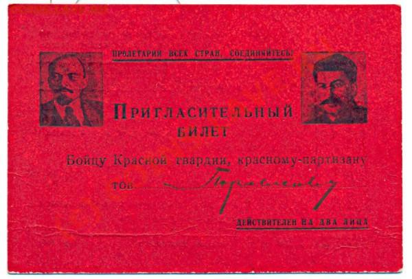 2 старых докумена ( с1 рубля)__________до 05.05.2010 - пригласит