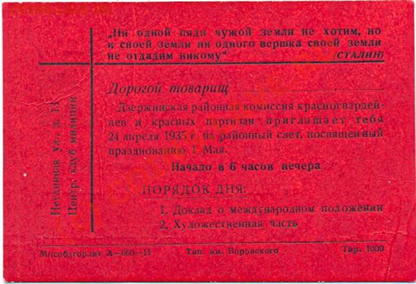 2 старых докумена ( с1 рубля)__________до 05.05.2010 - пригласит1