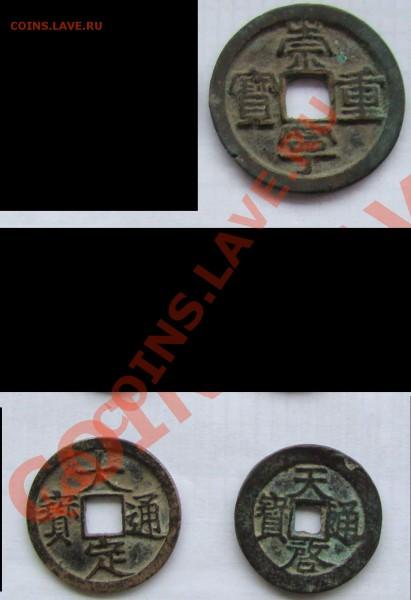 Предположительно старая Монголия. - DSC01491_1.JPG