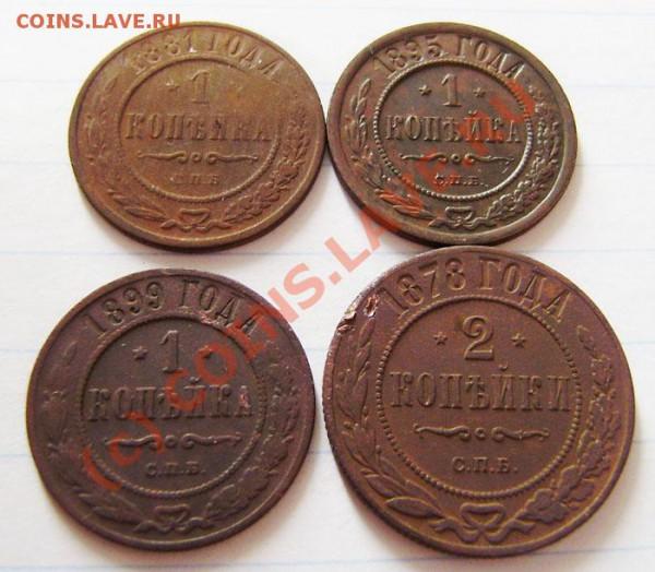 Неплохой  коп (царская медь) - оценка - P4290003.JPG