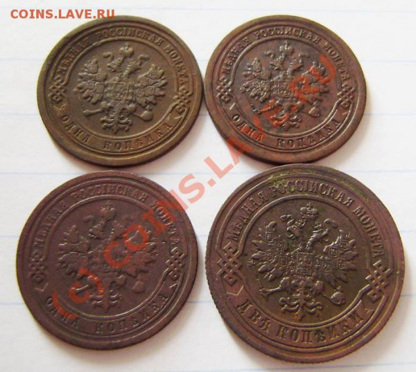 Неплохой  коп (царская медь) - оценка - P4290004.JPG