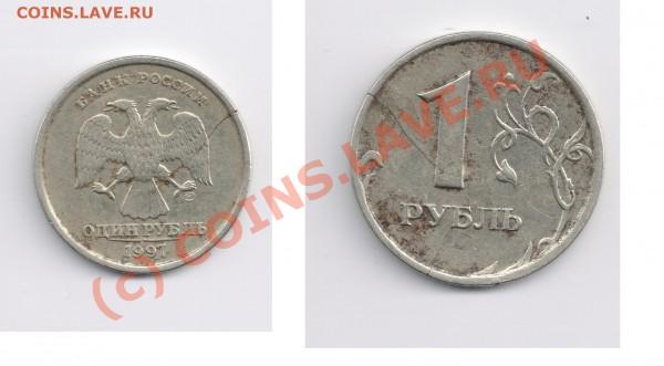 1 рубль 1997г. трещина в заготовке до 06.05 в 21.00мск - сканирование0004