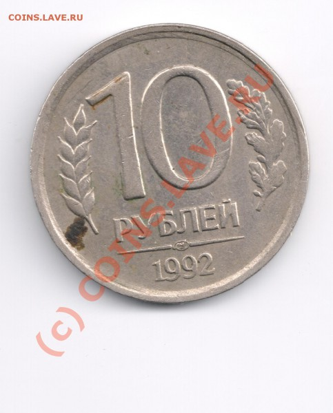 10 рублей 1992 года - что за брак ? - сканирование0006