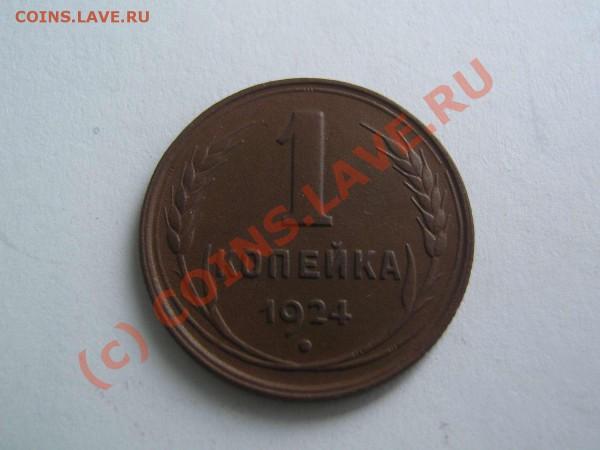 1 копейка 1924 - IMG_1332_thumb