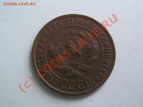 1 копейка 1924 - IMG_1341_thumb