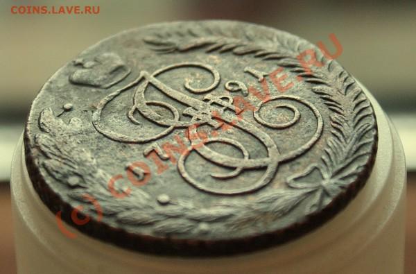 5 копеек 1791 года АМ, приличный сохран - 1791-3-1