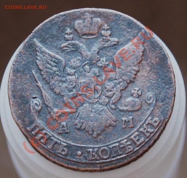 5 копеек 1791 года АМ, приличный сохран - 1791-2-1