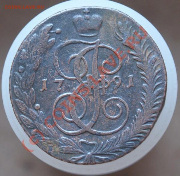 5 копеек 1791 года АМ, приличный сохран - 1791-1-1