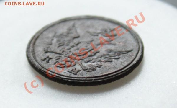Полушка 1807 КМ, Биткин R1, Ильин 3 р. Предпродажная оценка - 4