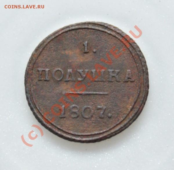 Полушка 1807 КМ, Биткин R1, Ильин 3 р. Предпродажная оценка - 1