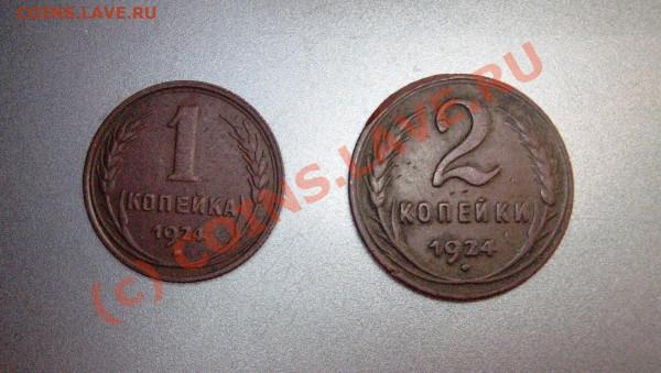 1 и 2 коп. 1924 год до 3 мая в 22.00 - IMG_8051.JPG