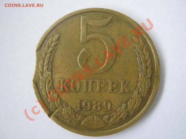 5 копеек 1989 г. Выкус. - Изображение 3989