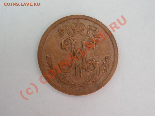2 копейки 1913г. до 4.05 в 21:00 Москвы - P5011835.JPG